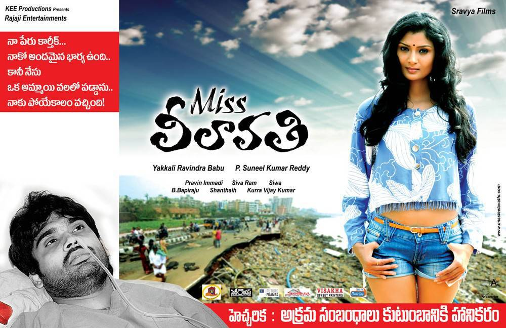 Karthik-Miss Leelavathi Cinema Posters, Miss Leelavathi Movie Hot HD Wallpapers