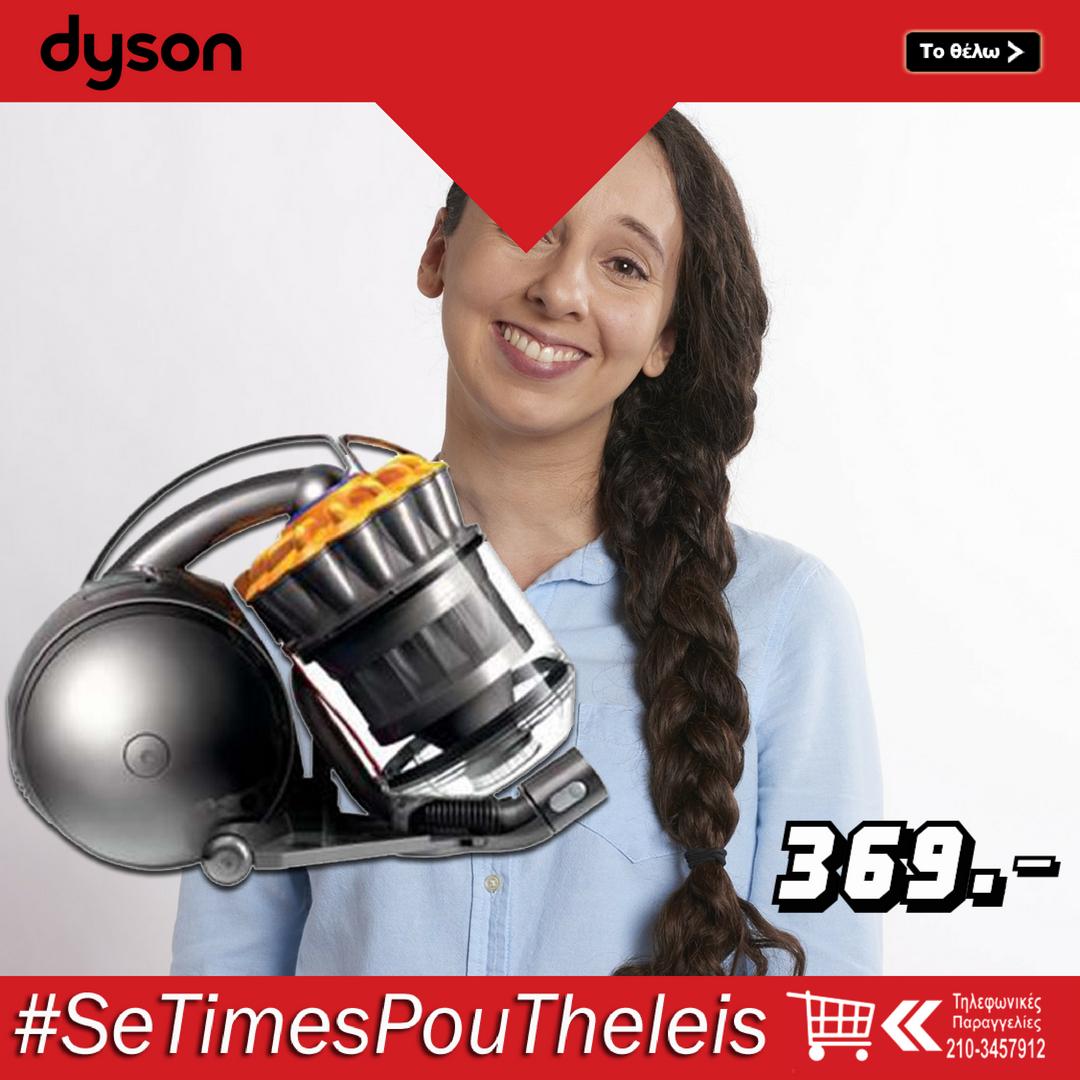 http://koukouzelis.com.gr/-/9505-dyson-ball-multi-floor.html