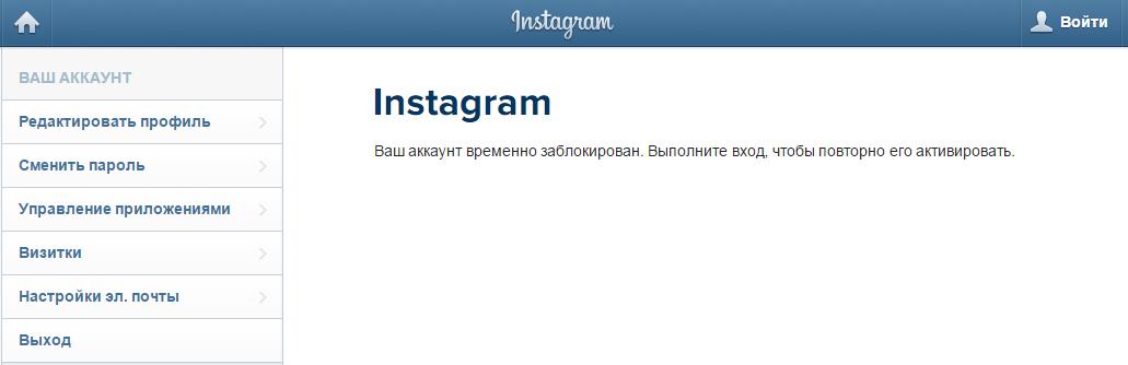 Аккаунт в Instagram заблокирован