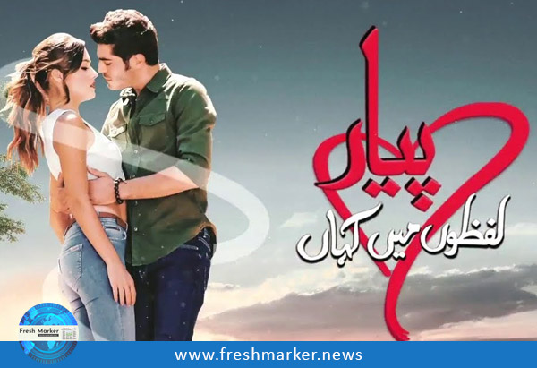 Pyaar Lafzon Mein Kahan / Turkish Drama in Urdu, Complete Episodes #WatchOnline