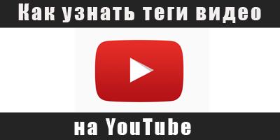 теги чужого видео youtube