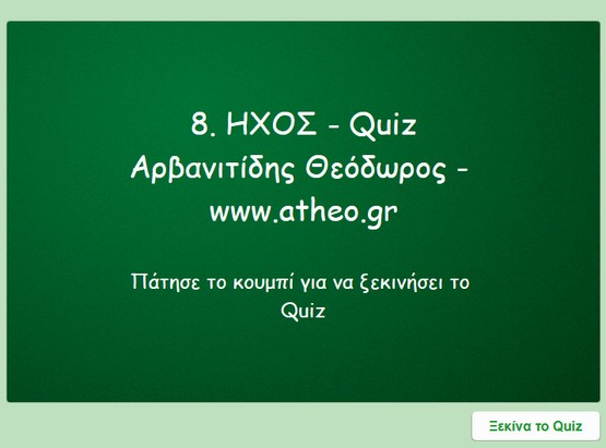http://atheo.gr/yliko/fe/8,1.q/index.html