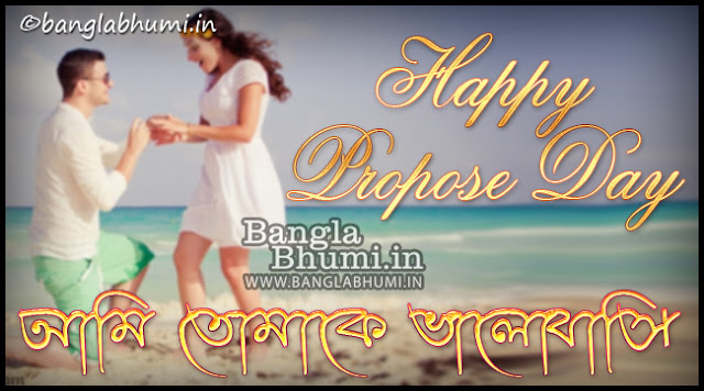 Happy Propose Day Bengali Love Wishing Wallpaper Free
