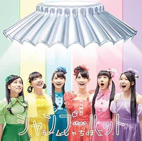 [MUSIC] Tチームしゃちほこ – シャンプーハット/Team Syachihoko – Shampoo Hat (2014.12.10/MP3/RAR)
