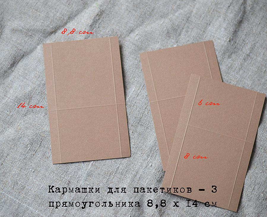 Как сделать открытку с кармашком своими руками