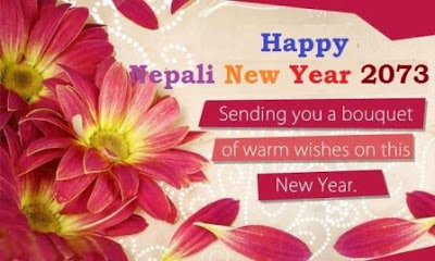 New Year HD Wallpaper 2073 Free Download | Happy Dashain 2073 SMS ...