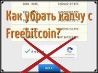 Убираем капчу с Freebitcoin