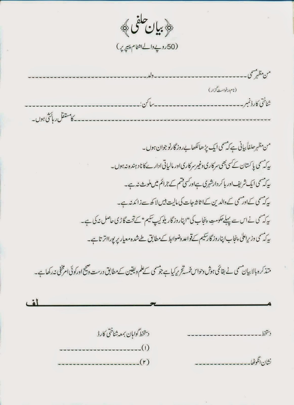 Affidavit-1 Job Application Form In Urdu on free generic, blank generic, part time,