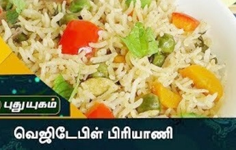 How to make the perfect vegetable biryani | Puthuyugam Tv