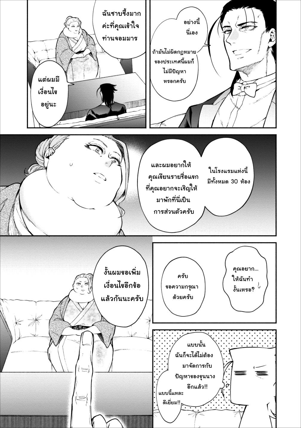 อ่านการ์ตูน Maousama Retry! ตอนที่ 14 หน้าที่ 27