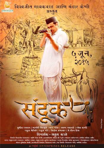 Sandook (2015) Marathi Movie DVDScr 300mb