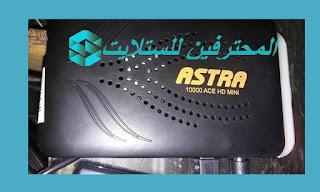 احدث ملف قنوات استر ASTRA 10000 ACE HD MINI محدث دائما بكل جديد