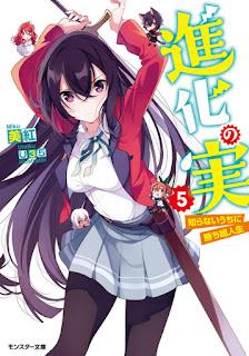 Download Novel Shinka no Mi