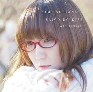 奥華子-キミの花-歌詞