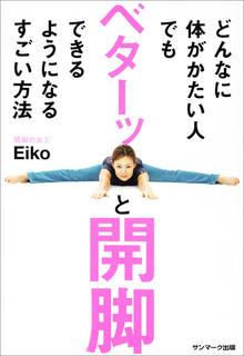 [Eiko] どんなに体がかたい人でもベターッと開脚できるようになるすごい方法