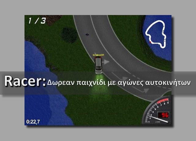 Racer - Δωρεάν παιχνίδι αγώνων αυτοκινήτου