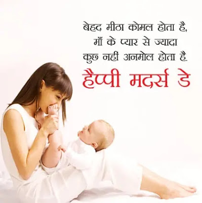 Mothers Day wishing Images