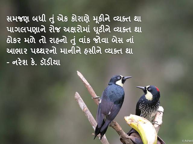 समजण बधी तुं एक कोराणे मूकीने व्यक्त था Gujarati Muktak By Naresh K. Dodia