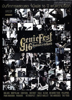 Genie Fest 16  บันทึกการแสดงสด Genie Fest 16 ปีแห่งความร็อก