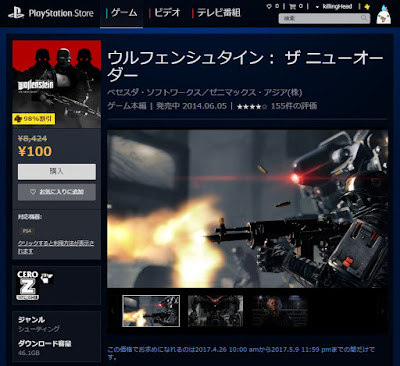 PS4「ウルフェンシュタイン:ザ・ニューオーダー」100円セール