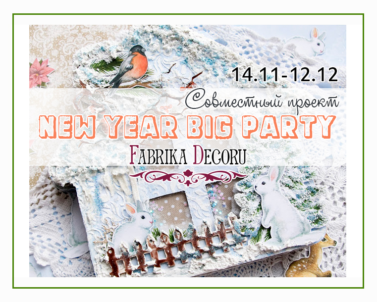 "СП ""New Year Big Party"""