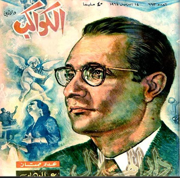 أم كلثوم فى ذكرى وفاتها بقلم الموسقار محمد عبد الوهاب