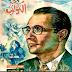 أم كلثوم فى ذكرى وفاتها بقلم الموسيقار محمد عبد الوهاب