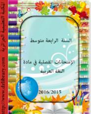 مجموعة هامة اختبارات اللغة العربية Capture2.PNG