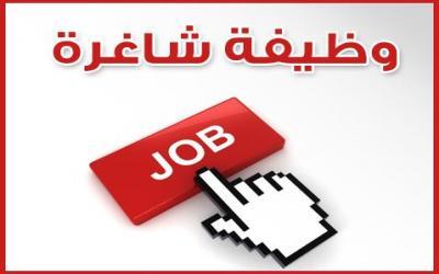 درجات وظيفية شاغرة في جامعة الامام جعفر الصادق