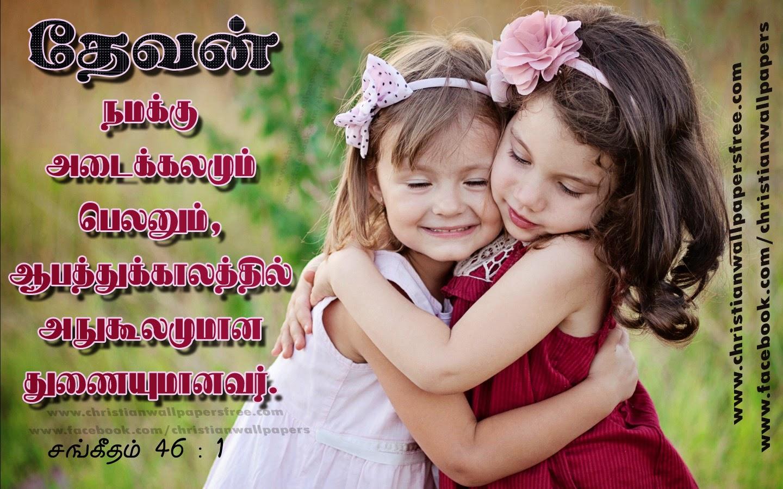 Tamil Hd Desktop Bible Verse And Inspirational Wallpapers