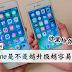 iPhone是不是越升级越容易Lag?这里给你答案!