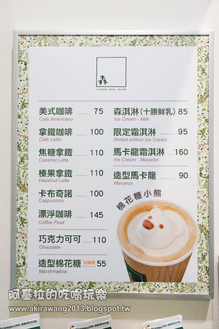 12916916 973074112745834 2743225293924109387 o - 咖啡甜點|森淇淋