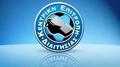 Ανακοίνωση της ΚΕΔ/ΕΠΟ για την διαιτησία στην super league