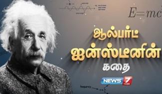 Albert einstein story in tamil 17-03-2020 News 7 tamil