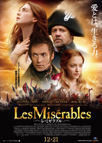 館內で拍手が鳴り止まない映畫「レ・ミゼラブル」