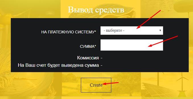 Регистрация в E-Energy 6