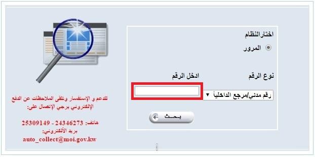 دفع المخالفات المرورية في الكويت