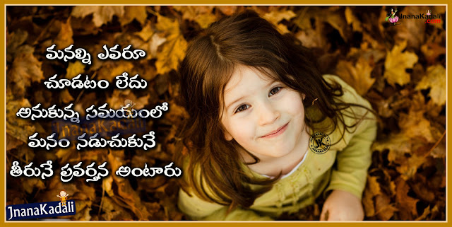 Here is a Happiness Life Sayings and Thoughts in Telugu Language, Great Telugu Language Life Quotations Online, Beautiful Telugu Cute Baby Sayings about Happiness, Great Telugu Good Morning Thoughts and Pictures, Telugu Happy Smile Whatsapp Images and Quotations, Quotes Adda Popular Telugu Messages and Quotations.