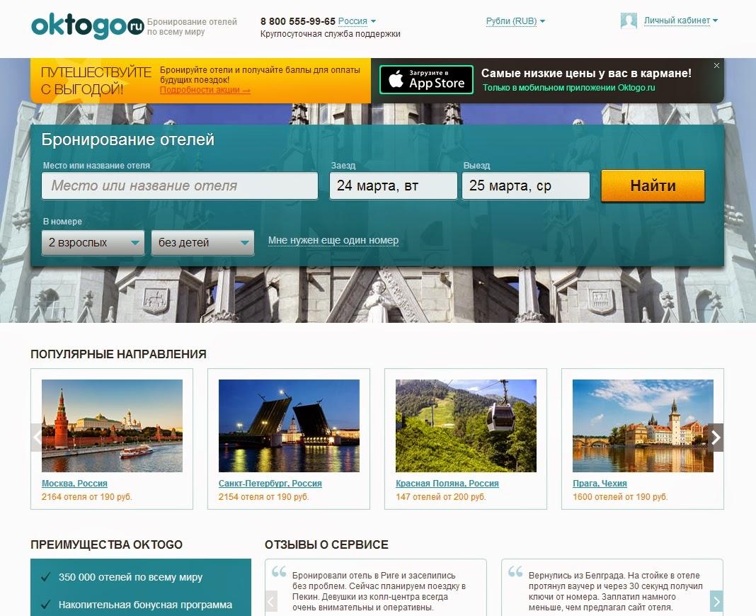 Oktogo - один из самых популярных российских сервисов бронирования отелей, созданный специально для российских путешественников - открыть