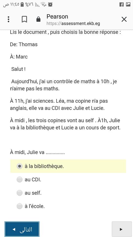 امتحان اللغة الفرنسية الالكتروني للصف الاول الثانوي 8