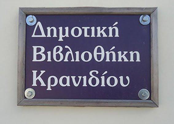 Συνάντηση γνωριμίας, επικοινωνίας και προτάσεων στη Δημοτική Βιβλιοθήκη Κρανιδίου