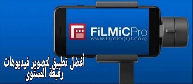 تحميل برنامج FILMIC PRO للاندرويد مجانا اخر اصدار