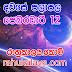 රාහු කාලය | ලග්න පලාපල 2020 | Rahu Kalaya 2020 |2020-02-12
