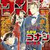 Detective Conan Chapter 1044 : Mata Meijin