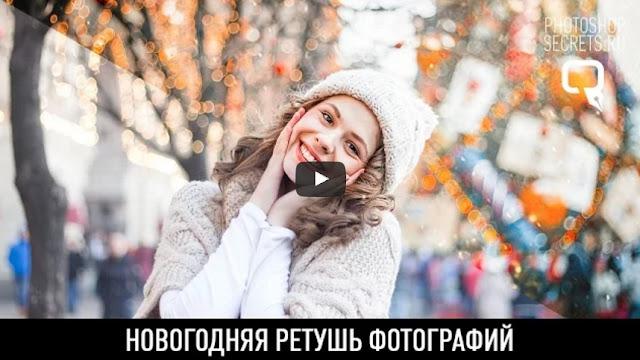 Новогодняя ретушь фотографий (Лайтрум+Фотошоп)