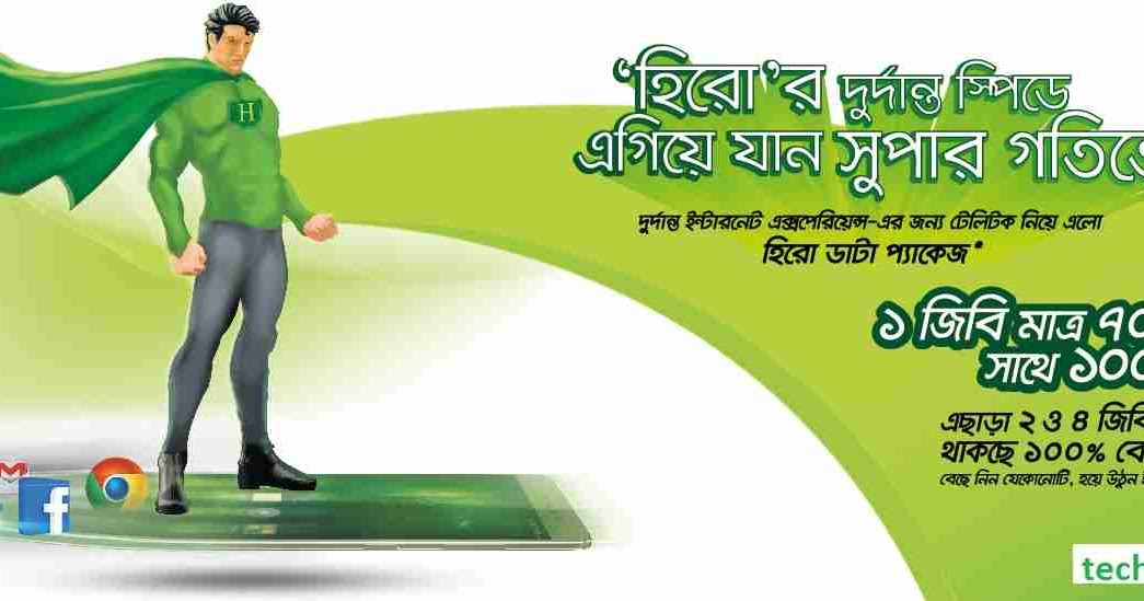 grameenphone packages vas Robi 4g internet packages also are known as  grameenphone myplan grameenphone myplan is the new postpaid solution  how to deactivate vas.