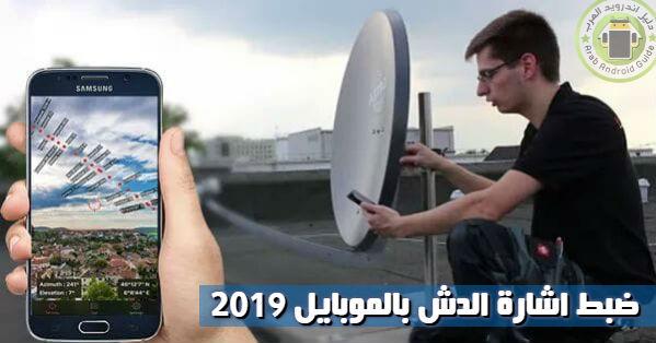 برنامج ضبط الدش بالموبايل Satellite Director 2019 للاندرويد اخر اصدار من ميديا فاير