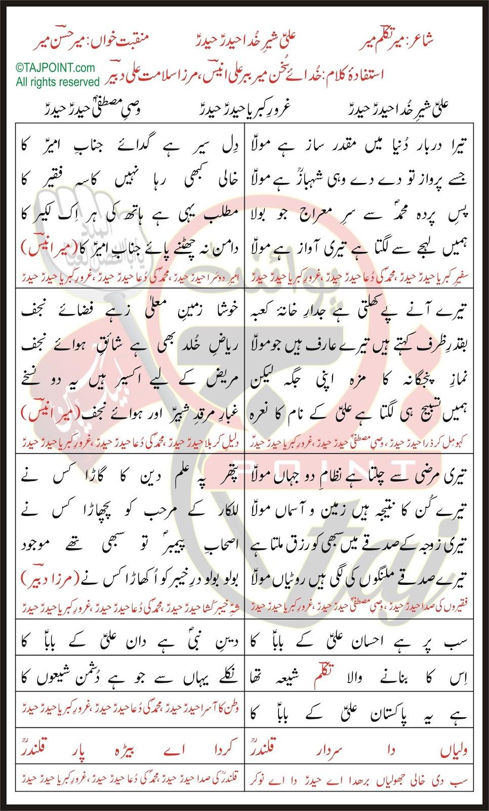 Ali Maula Qasida: Ali Sher-e-Khuda Haider Haider.Gharor-e-Kibriya Lyrics Mir