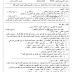 الإمتحان السادس  بالمواصفات و الإجابة لغة عربية للثانوية العامة2016