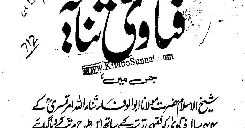 Fatawa Qazi Khan Urdu Pdf